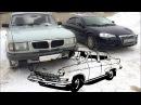 Лучшая Волга ГАЗ 3110 или Volga Siber