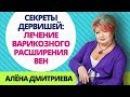 Алена Дмитриева Секреты Дервишей Варикозное расширение вен лечение