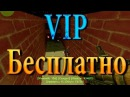Counter-strike 1.6 Зомби сервер [FREE VIP] Вип бесплатно 70