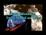 Tesla снимают в павильоне. Нива обогнала Tesla Model на 8 лет.