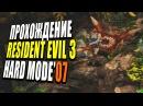 Resident Evil 3 Nemesis Прохождение часть 7