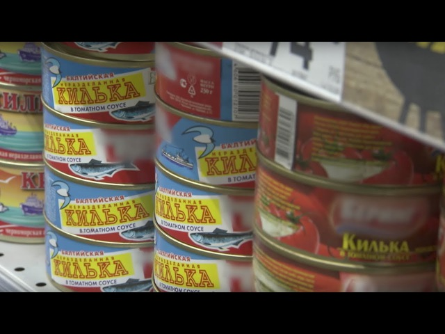 Контрольная закупка Консервы Килька в томатном соусе Выпуск от 06 10 2017