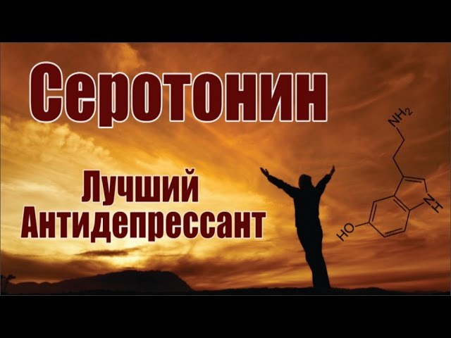 Серотонин - Лучший Антидепрессант cthjnjyby - kexibq fynbltghtccfyn