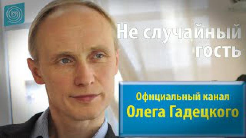 Жизнь тень и реальность Олег Гадецкий Интервью в программе Неслуайный гость