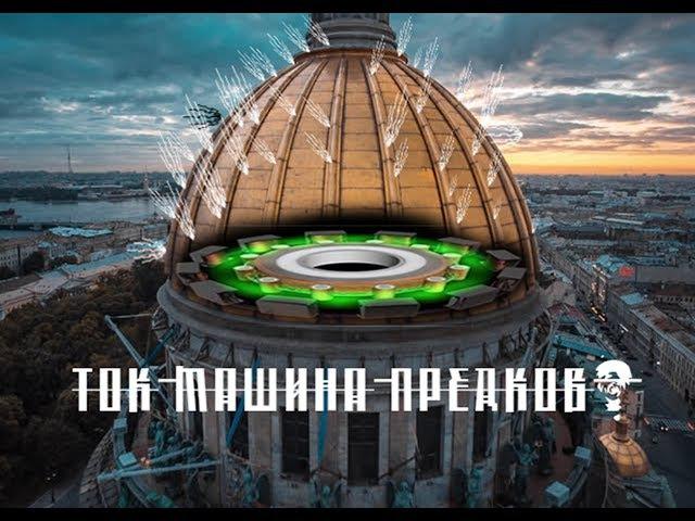 Загадочное электричество до 19 века\ 2018 купола Э-генераторы предков