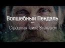 Волшебный Пендель или Страшная Тайна Знахарей   Марта Николаева-Гарина