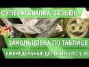 СуперКопилка ОТЗЫВЫ Закольцовка с использованием таблицы Еженедельный депозит со взносом $30