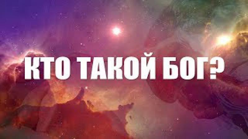 КТО ТАКОЙ БОГ!? Я САМ В ШОКЕ ! ВИДЕО УДАЛЯЮТ СО ВСЕХ ПАБЛИКОВ » Freewka.com - Смотреть онлайн в хорощем качестве
