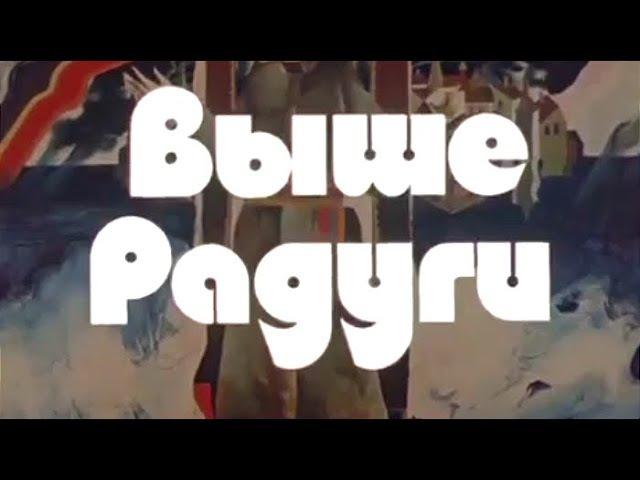 Выше Радуги (1986)   Фильмы. Золотая коллекция