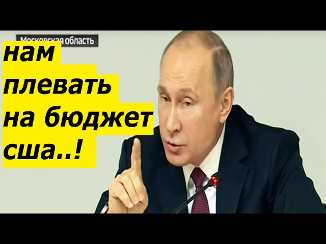 Путин ОБРАТИЛСЯ к офицерам России, НАТО и США размажем МИГОМ!! Нам плевать какой у них БЮДЖЕТ!