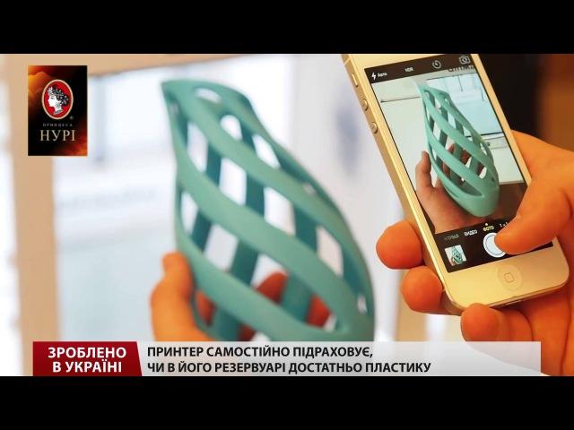Зроблено в Україні. Одесити представили власний 3-D принтер