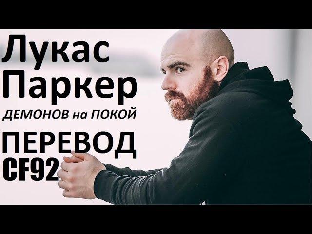 Лукас Паркер - Демонов на покой | Перевод CF92