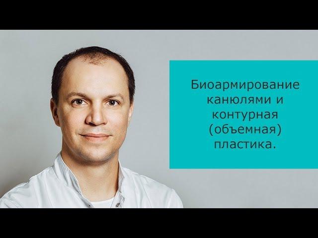 Сергей Шакула - биоармирование канюлями и контурная (объемная) пластика