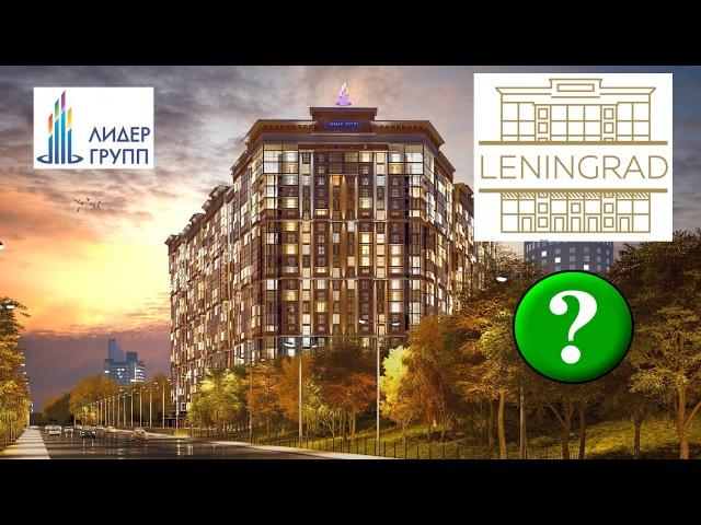 ЖК Ленинград от Лидер Групп своими глазами