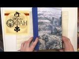 SZfan.ru обзор издания J. R. R. Tolkien The Lord of the Rings (HarperCollins, 2014, Alan Lee)
