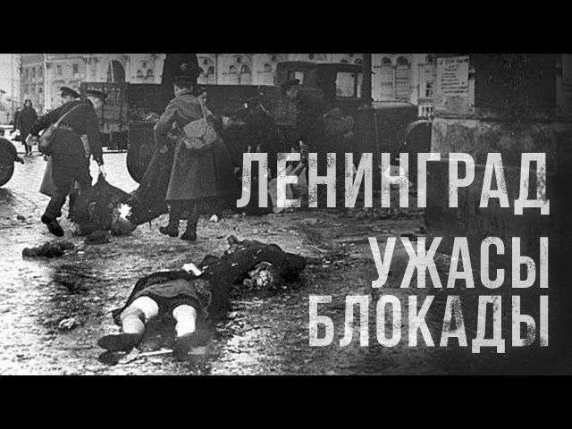 Ленинград - ужасы блокады
