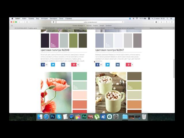 Полезные ресурсы для веб-дизайнера