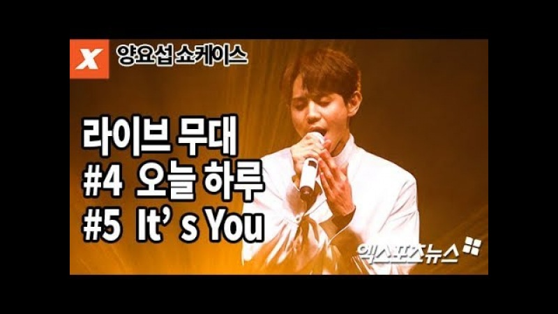 [엑s 영상] 양요섭, 트랙4·5 오늘 하루·Its you…이제는 사랑을 느낄 때(쇼케이스,Yang Yose