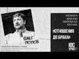 16.09.2017  #ЮСУРАЛ17  Мастер-класс. Олег Попов Отношения до брака