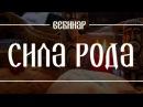 Вебинар Катерины Весты Сила Рода