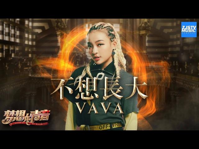 CLIP VAVA《不想长大》《梦想的声音》第7期 20161216 浙江卫视官方HD