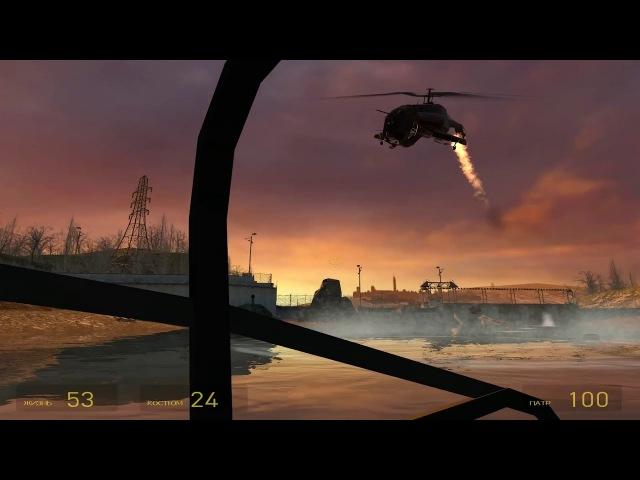 СБИЛИ ГАДКИЙ ВЕРТОЛЁТ ❖ Half-Life 2 7
