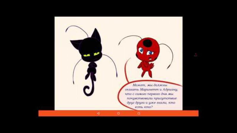 Комикс леди баг и супер кот!18
