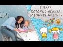 5 фраз, которые нельзя говорить ребенку [Супермамы]