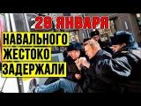 Навального задержала полиция, Алексею не привыкать...