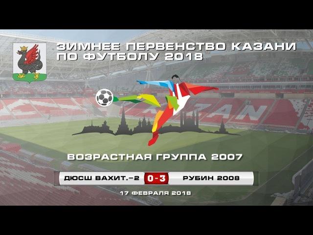 ДЮСШ Вахитовского района-2 vs Рубин 2008. 0:3 (возрастная группа 2007)