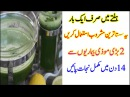 One week Treatment For Two Big Disease Chest Acidity Treatment In Urdu Stomach Pain Treatment