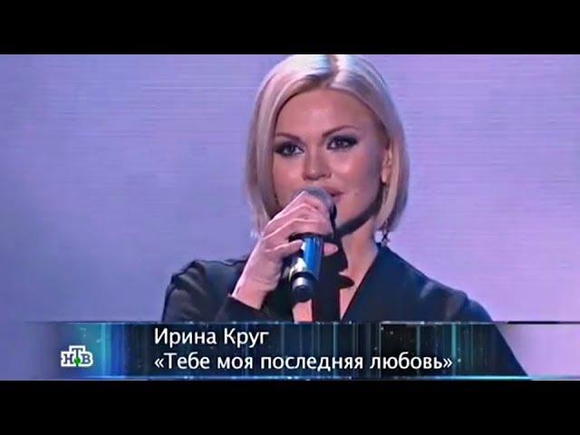Ирина и Михаил Круг Тебе моя последняя любовь Концерт памяти Михаила Круга 2017