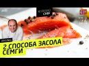 2 СПОСОБА ЗАСОЛА СЕМГИ 86 ORIGINAL или чем лосось отличается от сёмги рецепт Ильи Лазерсона