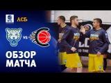 СЛ ВТБ. БАРС-РГЭУ - КубГТУ (20.01.18) Обзор матча