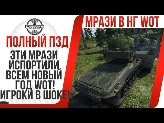 ЭТИ МРАЗИ ИСПОРТИЛИ ВСЕМ НОВЫЙ ГОД WOT! ПОСЛЕ ТАКОГО ОБЫЧНЫЕ ИГРОКИ УШЛИ ИЗ World of Tanks