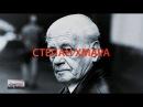 Vox Populi: Степан Хмара, політик < Хмара>