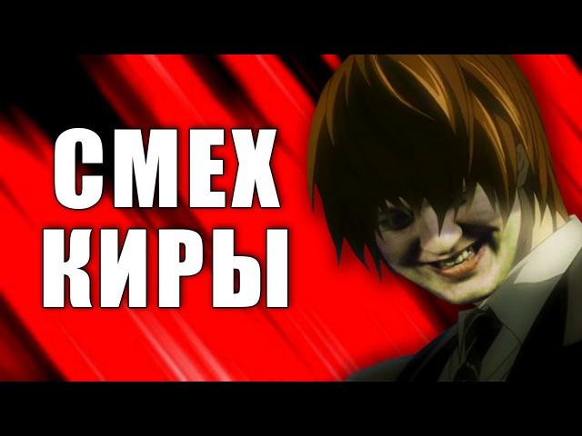 Death Note - Смех Киры голосом Хованского
