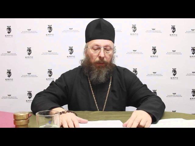 Ответы иеромонаха РПЦЗ Николая Мамаева на вопросы Б А Р С