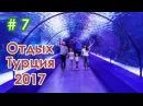 Отдых Турция 2017 Океанариум Аквариум Анталия Водный тоннель Лиза Любарская