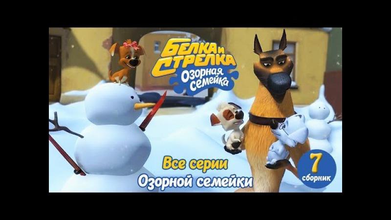 Озорная семейка - Белка и Стрелка - Все серии подряд (сборник 7) Мультики для детей