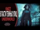 КняZz В Пасти Тёмных Улиц Underworld fanvid