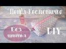 ⸛без шитья ⸛ Косметичка Пенал из ткани Как сделать крутую косметичку своими руками без единого шва