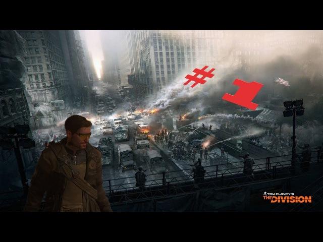 Tom Clancy's: TheDivision   ПЕРВЫЙ ВЗГЛЯД   ПРОДВИГАЕМСЯ ПО СЛУЖБЕ 1
