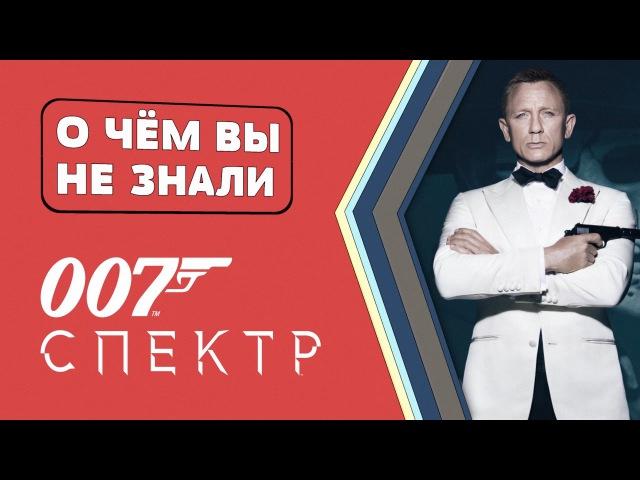 007: Спектр - 19 шпионских фактов [О чём Вы не знали]