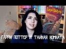 YAблог Гарри Поттер и Тайная комната Джоан Роулинг