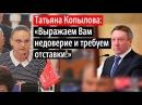 Депутат коммунист Татьяна Копылова Требуем отставки Олега Королева