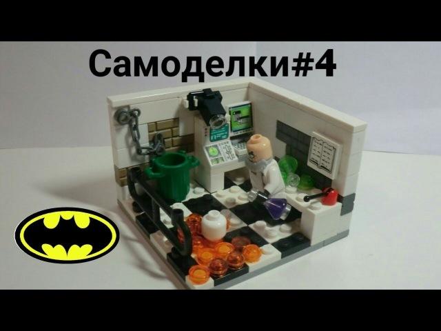 Самоделки4 по Бэтмен фильму Лаборатория Хьюго Стрейнджа
