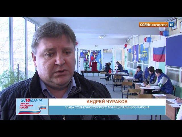 Глава района Андрей Чураков проголосовал на президентских выборах