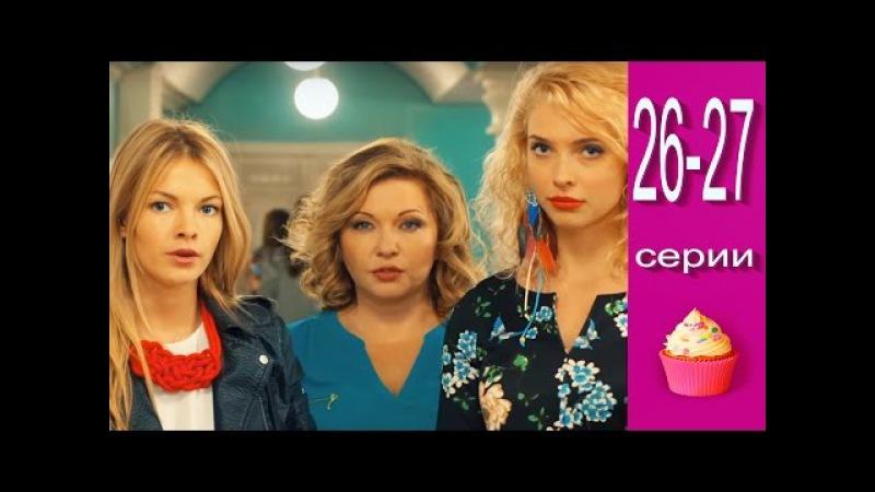 Сериал Анжелика 26 27 серии 2 сезон романтическая комедия