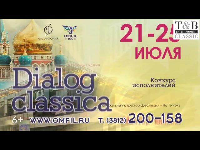 International Festival Международный фестиваль DIALOG CLASSICA 홍보영상